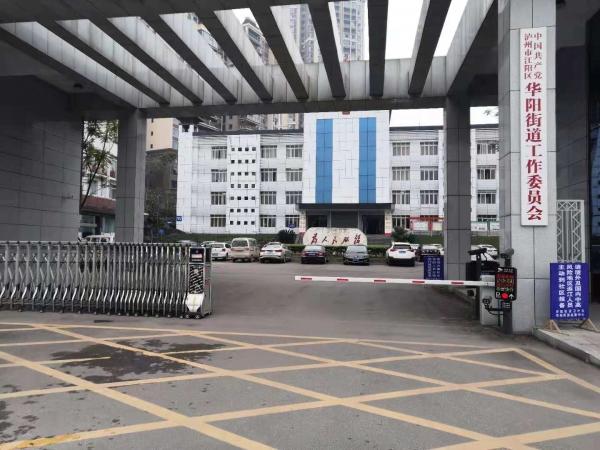 电动伸缩门+车牌识别道闸系统:华阳街道工作委员会