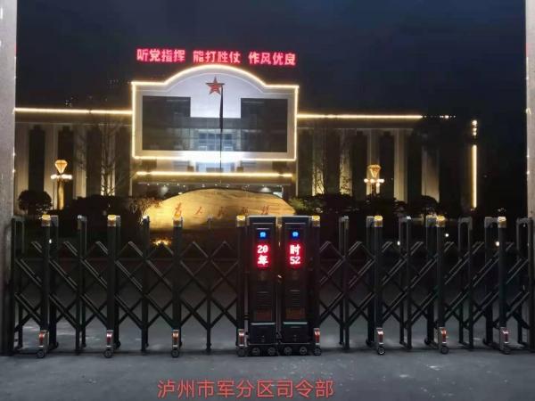 泸州电动门:泸州市军分区司令部