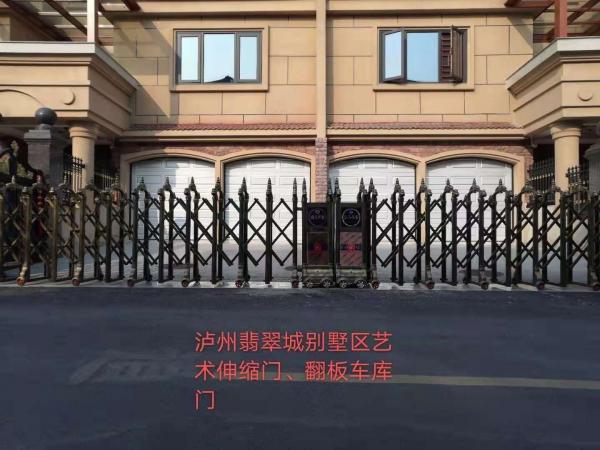 艺术伸缩门+翻板车库门:泸州翡翠城别墅区